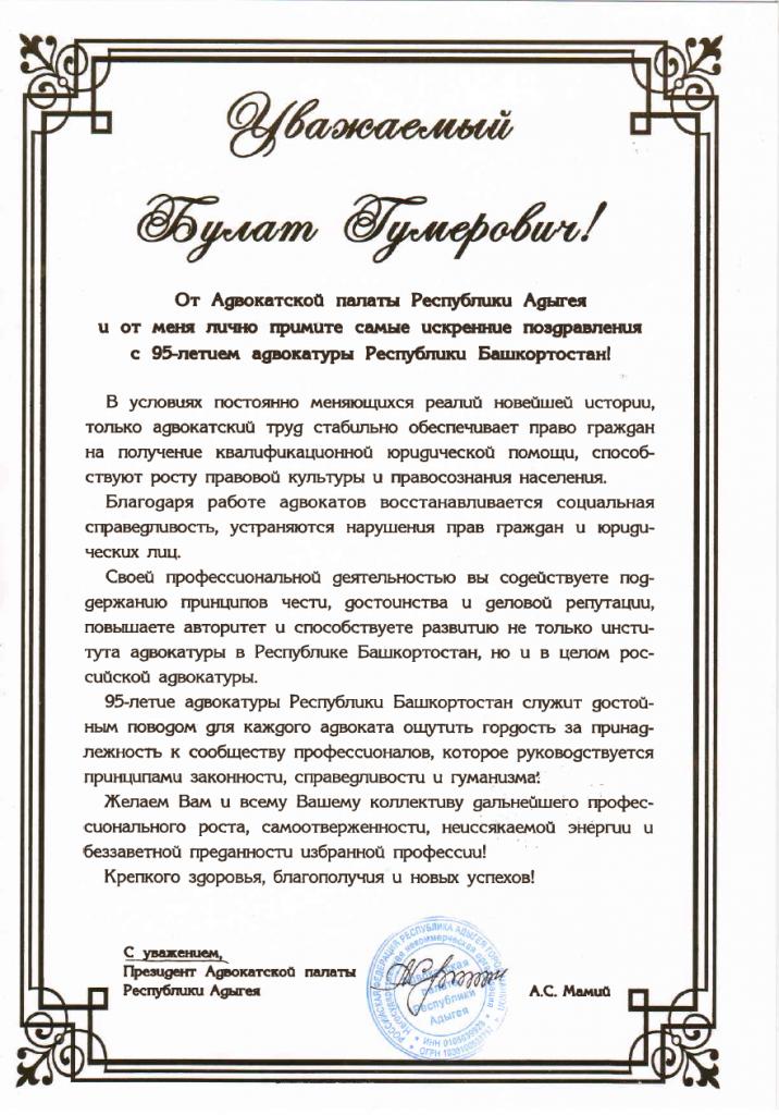 Поздравления президента республики башкортостан
